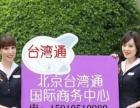 台湾健检医美签证怎么自由行入台证
