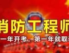 宝山注册消防工程师培训,执药医师 免费试听