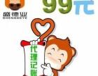 桂城狮山九江专业财税咨询代理记账