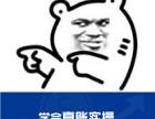 宁波上元培训会计