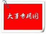 济南市成人高考报名网站