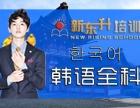 洛阳西工区韩语培训 洛阳韩语培训 新东升韩语留学班