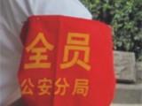 成都袖标制作袖章,袖套,红色袖章定做印制批发订做袖标丝印