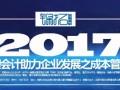 成都锦拓CMA培训管理会计助力企业发展