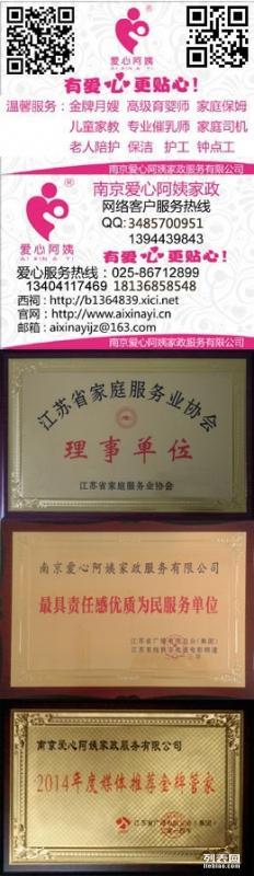 南京爱心阿姨家政专业家政服务 提供专业金牌月嫂 育儿嫂 保姆