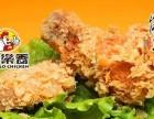 美乐福炸鸡加盟 美乐福炸鸡加盟费多少 美乐福炸鸡加盟网站