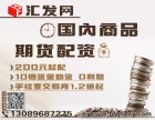 武汉汇发网期货配资公司,0利息配资,多年老店,值得信赖!