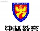 阜阳津桥留学日韩英语培训班7月7日开班欲报从速