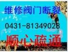 经开杨浦大街专业安装维修热水器 马桶洁具 龙头 水管