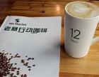 泉州老塞行动咖啡加盟费多少,泉州老塞行动咖啡加盟电话