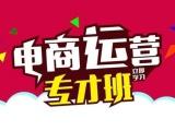广州天河淘宝运营实战培训,多媒体运营培训