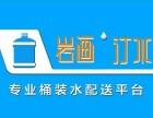 送水 桶装水 岩画订水 银川桶装水专业配送平台
