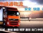 惠州到西安物流公司/特快专线/整车零担/天天发车-盛通货运
