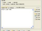 同价双11,为QQ群推广软件打call不要停
