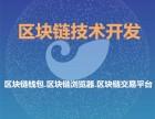 郑州三九软件开发区块链技术数字币系统