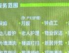 秀梅诚信家政服务中心——专业开荒保洁,家庭日常保洁,出租