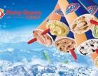 冰雪皇后冰激凌加盟加盟冷饮热饮投资金额1-5万
