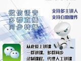 徐州微信群语音转发小助手机器人系统