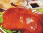 烤鸭加盟哪家好-北京烤鸭加盟好