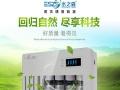 荆州浪木净水器代理厂家传授营销经验