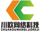广州番禺专注于一站式企业建站服务