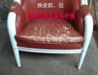 专业家具维修,各类沙发坐垫翻新,换皮换布