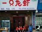 南门口维港十字街十栋 一只龙虾短期转租
