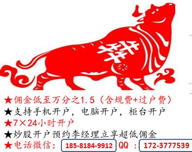 郴州股票开户急寻一家佣金低的证券公司
