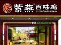 【紫燕百味鸡】特色小吃加盟 2017官方加盟新政策