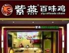 【紫燕百味鸡】特色美食加盟 2017官方加盟新政