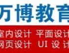 万博 平面/网页/UI设计高薪就业班火热招生中