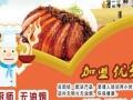 北京餐饮连锁 北京桶饭加盟 北京早餐加盟
