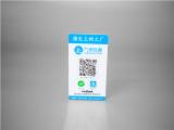广州畅销的扫码支付卡供应_赋码印刷