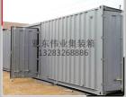 北京专注经销物流集装箱厂家或供应商做报价