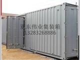 北京定制加工货运集装箱厂家或批发商报价
