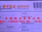 西宁印刷快递单/同城速递单/同城配送单/抽拉式背胶