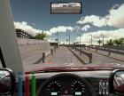 佛山市易驾星汽车驾驶模拟器