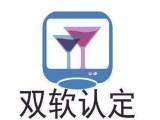 滨州双软认证需要材料,双软认证怎么办理