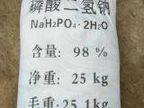 四川工业级磷酸二氢钠