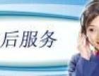 故障报修洛阳小天鹅空调各区(厂家咨询电话)售后服务总部