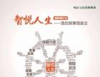 中国平安人寿佛山中心支公司顺德营业区