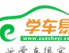 学车易免费帮五邑地区教练做网站宣传招生