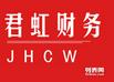 芜湖公司注册需要什么芜湖代理记账需要注意哪些问题?
