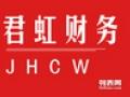芜湖君虹财务专业代办公司友情提醒公司注册代理记账谨慎被诈骗