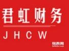 芜湖君虹财务专业代理记账无风险专业代理公司注册资质办理