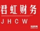 芜湖优质会计代理纳税申报财务代理芜湖君虹财务有限公司