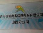 俊驰伟业投资管理有限公司加盟 贷款汽车租赁/买卖