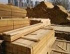 辽宁废旧木料大量回收