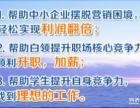 贵港网络营销培训学校 9大全套营销体系 无效全额退款