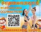 承德手机棋牌开发公司 专业棋牌手游APP定制
